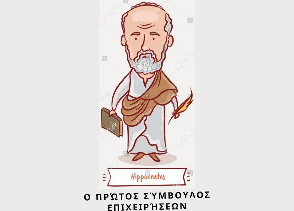 Hipócrates el primer CONSULTOR de NEGOCIOS